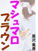 マシュマロ・ブラウン(愛COCO!)