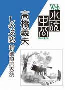 Web小説中公 新・御隠居忍法 しのぶ恋 第4回