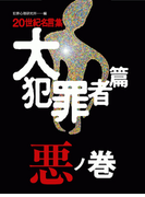 20世紀名言集「大犯罪者篇」悪ノ巻