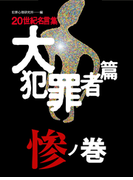 20世紀名言集「大犯罪者篇」惨ノ巻