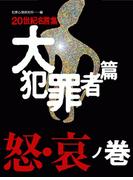 20世紀名言集「大犯罪者篇」怒・哀ノ巻