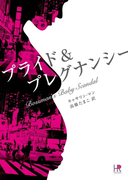 プライド&プレグナンシー(HR by HARLEQUIN)