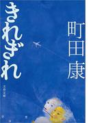 きれぎれ(文春文庫)
