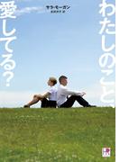 わたしのこと、愛してる?(HR by HARLEQUIN)