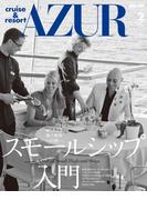 船の旅 AZUR February:2010