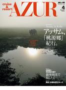 船の旅 AZUR April:2011
