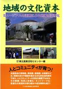 地域の文化資本 ミュージアムの活用による地域の活性化