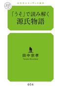 「うそ」で読み解く源氏物語