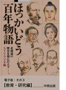 ほっかいどう百年物語 電子版:その3【教育・研究編】