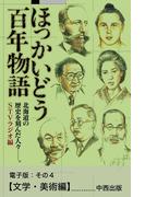 ほっかいどう百年物語 電子版:その4【文学・美術編】