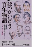 ほっかいどう百年物語 電子版:その7【スポーツ編】
