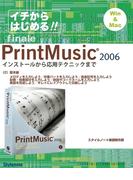 【電子書籍版】イチからはじめるプリント・ミュージック2006〈2〉基本編