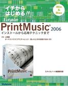 【電子書籍版】イチからはじめるプリント・ミュージック2006〈3〉上級編