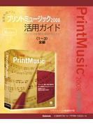 【電子書籍版】楽譜作成ソフトプリントミュージック2008〈1~3〉全編