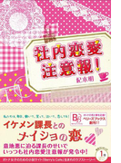 社内恋愛注意報!(Berry's Books)