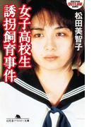 女子高校生誘拐飼育事件(幻冬舎アウトロー文庫)