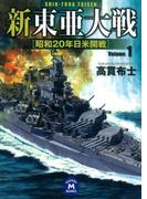 新東亜大戦1(学研M文庫)