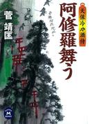 天保冷や酒侍 阿修羅舞う(学研M文庫)