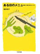 ある日のメニュー ──絵のあるレシピ(ちくま文庫)