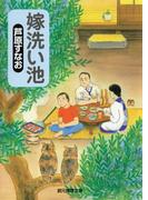 嫁洗い池(創元推理文庫)