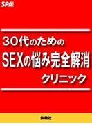30代のための[SEXの悩み完全解消]クリニック(SPA!BOOKS)