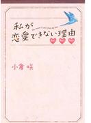 私が恋愛できない理由(下)(フジテレビBOOKS)