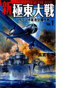 新極東大戦1(歴史群像新書)