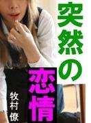 突然の恋情(愛COCO!)