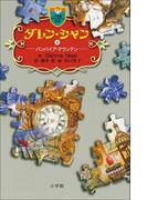 ダレン・シャン4 バンパイア・マウンテン(小学館ファンタジー文庫)