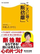 こころに効く「断捨離」(角川SSC新書)