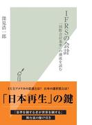 IFRSの会計~「国際会計基準」の潮流を読む~(光文社新書)