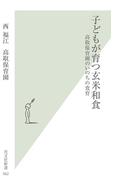 子どもが育つ玄米和食~高取保育園のいのちの食育~(光文社新書)