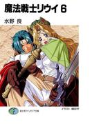 魔法戦士リウイ6(富士見ファンタジア文庫)