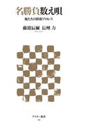 名勝負数え唄 俺たちの昭和プロレス(アスキー新書)
