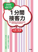 1分間接客力(中経出版)