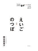 えいごのつぼ(中経出版)