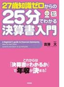 27歳知識ゼロからの25分でわかる決算書入門(中経出版)