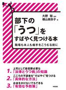 部下の「うつ」をすばやく見つける本(中経出版)