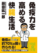 免疫力を高める 快腸生活(中経の文庫)