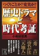 歴史ドラマと時代考証(中経の文庫)