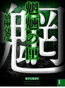 魍魎の匣(1)(電子百鬼夜行)