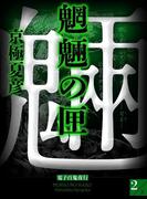 魍魎の匣(2)(電子百鬼夜行)