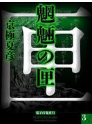 魍魎の匣(3)
