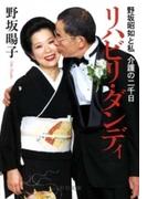 リハビリ・ダンディ - 野坂昭如と私 介護の二千日(中公文庫)