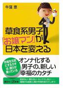 草食系男子「お嬢マン」が日本を変える(講談社+α新書)