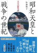 天皇の歴史(8) 昭和天皇と戦争の世紀