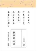永遠の詩07 萩原朔太郎