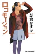 ロコモーション(光文社文庫)
