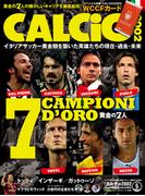 CALCIO2002 2012年5月号(CALCIO2002)