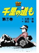 千里の道も(7)(ゴルフダイジェストコミックス)